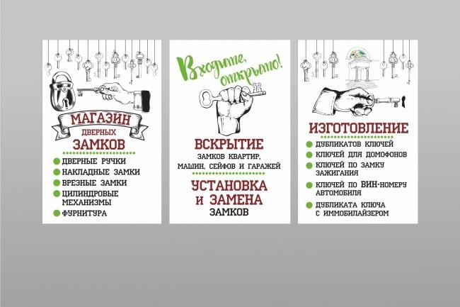 Наружная реклама, билборд 36 - kwork.ru