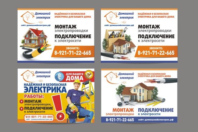 Наружная реклама, билборд 98 - kwork.ru