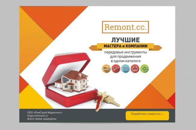 Наружная реклама, билборд 97 - kwork.ru