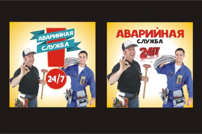 Наружная реклама, билборд 96 - kwork.ru