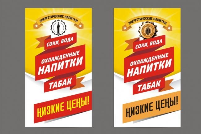 Наружная реклама, билборд 95 - kwork.ru