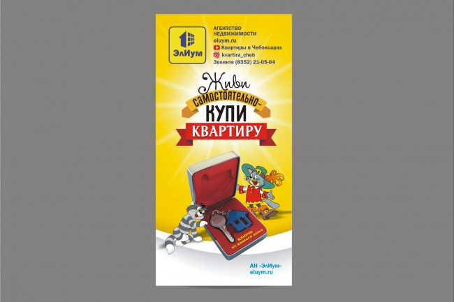 Наружная реклама, билборд 91 - kwork.ru