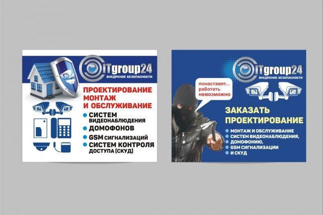Наружная реклама, билборд 92 - kwork.ru