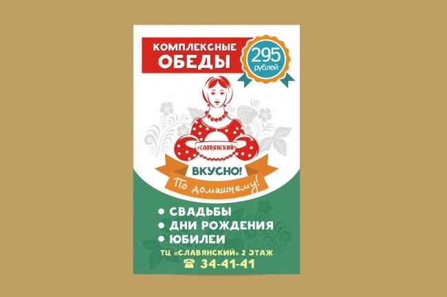 Наружная реклама, билборд 88 - kwork.ru