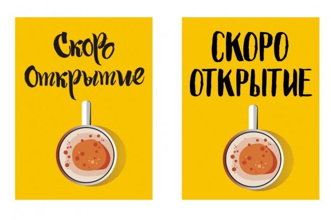 Наружная реклама, билборд 85 - kwork.ru