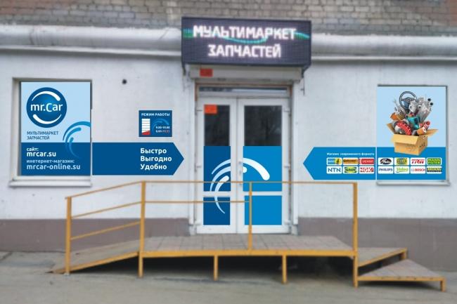 Наружная реклама, билборд 87 - kwork.ru