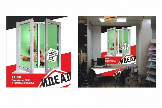 Наружная реклама, билборд 81 - kwork.ru