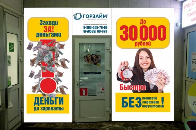 Наружная реклама, билборд 79 - kwork.ru