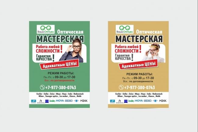 Наружная реклама, билборд 74 - kwork.ru