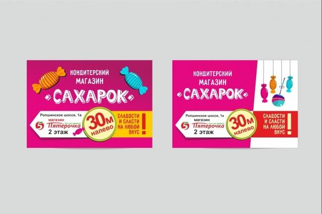 Наружная реклама, билборд 72 - kwork.ru