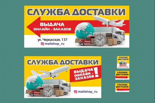 Наружная реклама, билборд 71 - kwork.ru