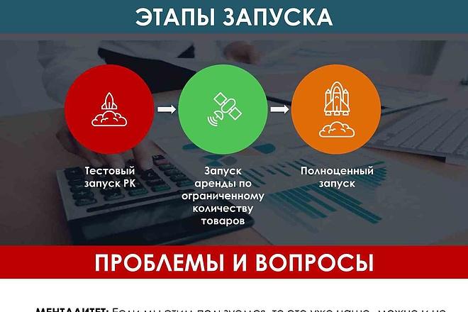 Исправлю дизайн презентации 34 - kwork.ru