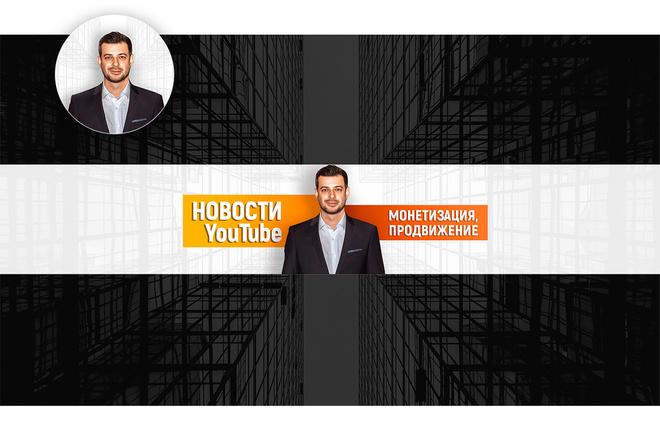 Оформление канала YouTube 65 - kwork.ru