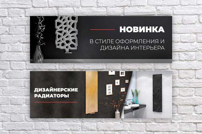 Дизайн баннера 3 - kwork.ru