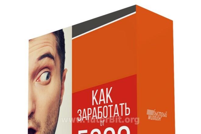 Изготавливаю 3D коробки, пакеты, обложки КНИГ И дисков 5 - kwork.ru