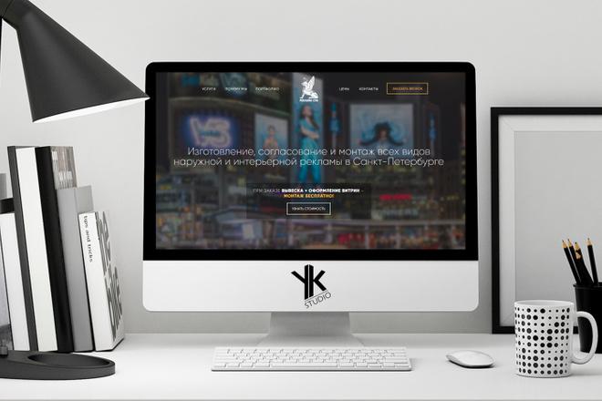 Лендинг под ключ, крутой и стильный дизайн 20 - kwork.ru