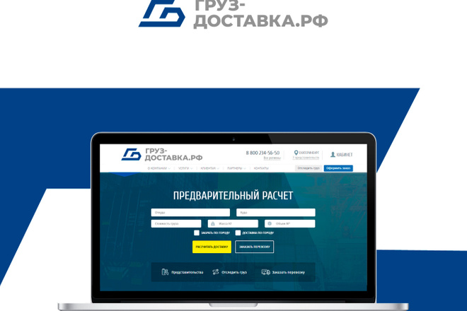 Разработка логотипа для сайта и бизнеса. Минимализм 80 - kwork.ru