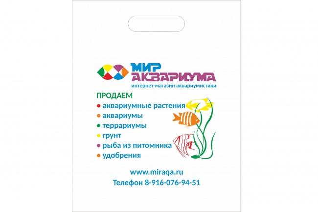 Сделаю макет пакета-майки 2 - kwork.ru