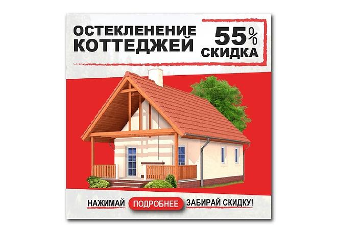 Сделаю качественный баннер для web и печати 2 - kwork.ru