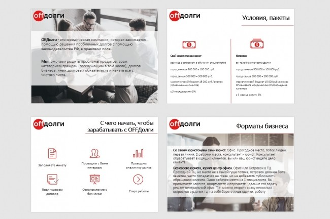 Красиво, стильно и оригинально оформлю презентацию 156 - kwork.ru