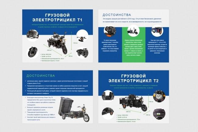 Красиво, стильно и оригинально оформлю презентацию 152 - kwork.ru