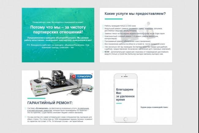 Красиво, стильно и оригинально оформлю презентацию 150 - kwork.ru