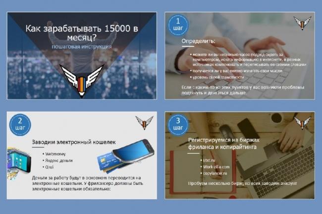 Красиво, стильно и оригинально оформлю презентацию 171 - kwork.ru