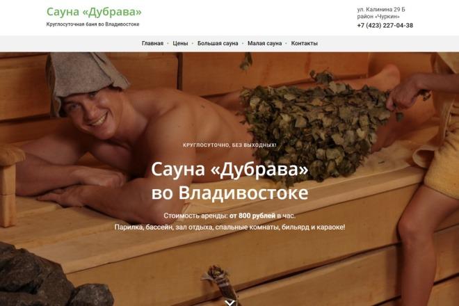 Копия сайта, landing page + админка и настройка форм на почту 67 - kwork.ru