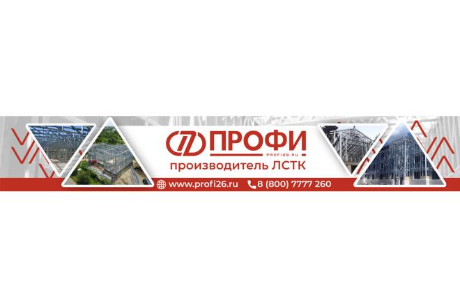 Оформление youtube канала 17 - kwork.ru