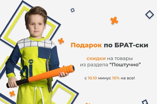 Баннер яркий продающий 5 - kwork.ru