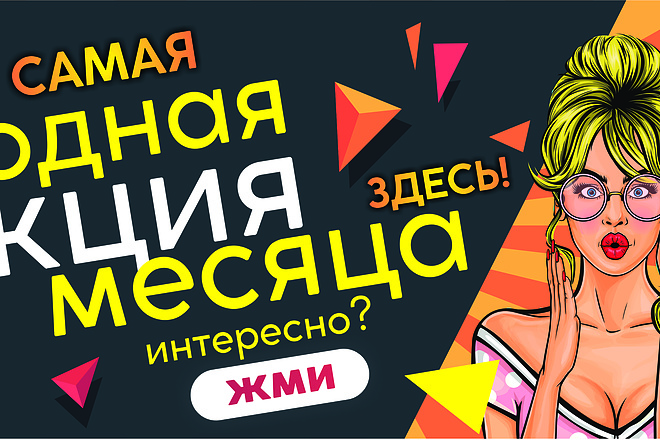 Дизайн макета для билборда, рекламы, баннера 8 - kwork.ru
