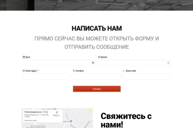 Лендинг для любых целей на Wordpress 35 - kwork.ru
