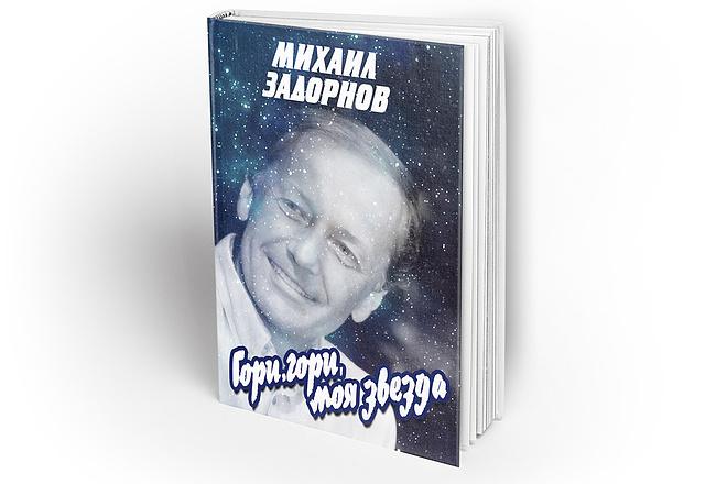 Обложка для вашего издания 1 - kwork.ru
