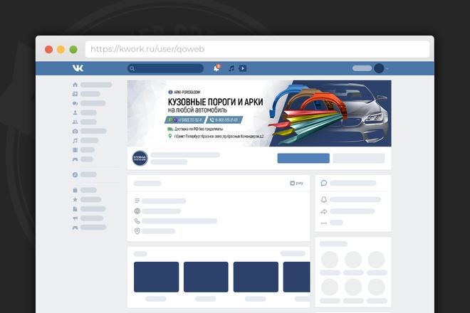 Сделаю оформление Вконтакте для группы 40 - kwork.ru