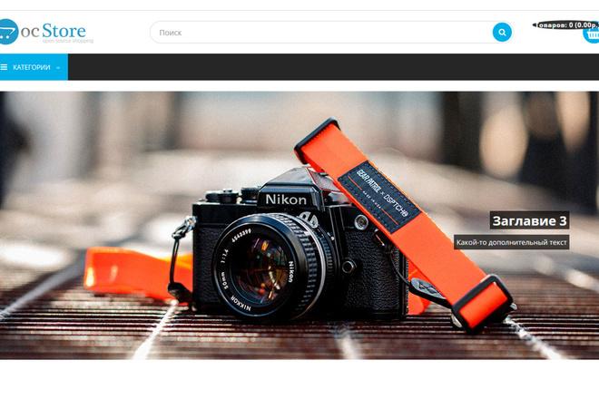 Разверну интернет-магазин на OpenCart OcStore+ установлю к нему шаблон 40 - kwork.ru