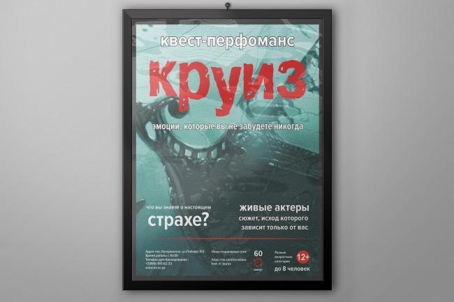 Сделаю афишу, постер, плакат 1 - kwork.ru