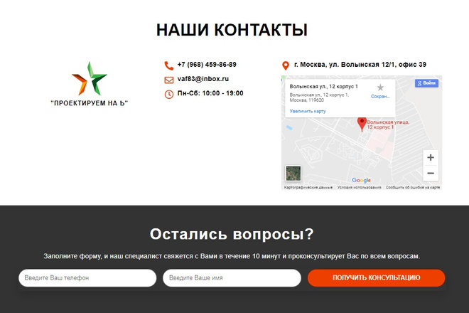 Создам продающий Landing Page под ключ 18 - kwork.ru