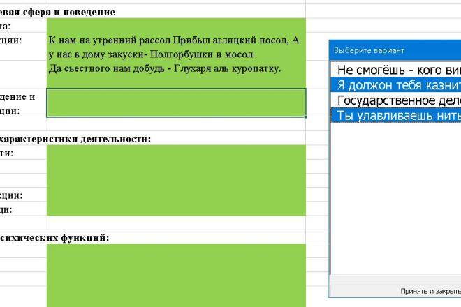 Обработка данных в Excel - VBA макросы или формулы таблицы 1 - kwork.ru