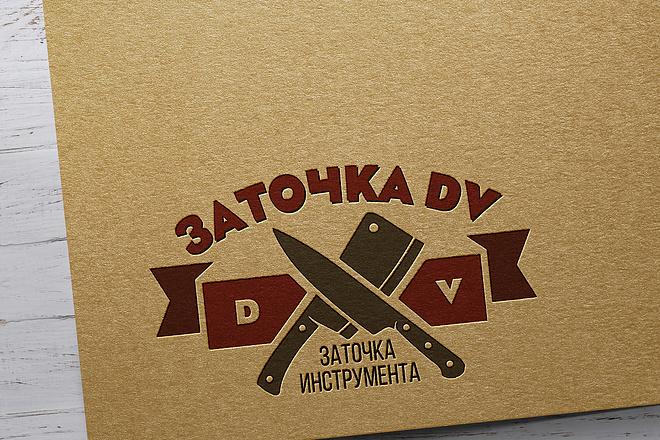 Эффектный логотип 53 - kwork.ru
