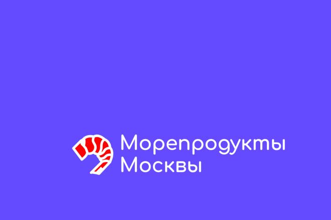 Создание уникального логотипа, плюс исходники 4 - kwork.ru