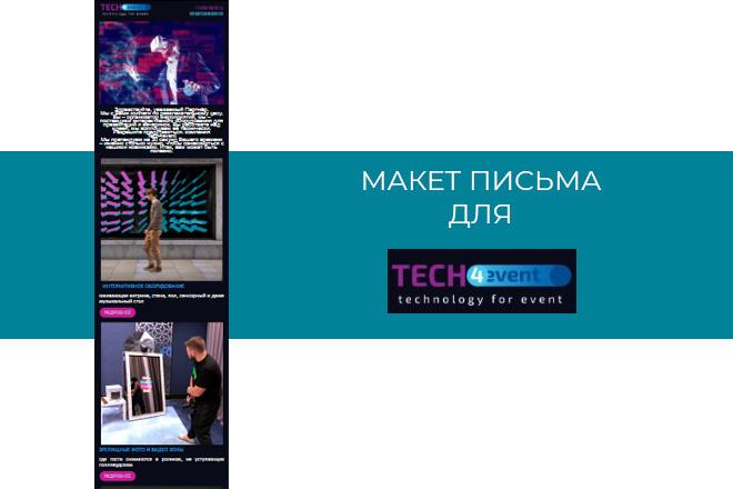 Создам красивое HTML- email письмо для рассылки 12 - kwork.ru