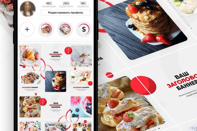 30000 шаблонов для Инстаграм, 5000 рекламных баннеров + много Бонусов 23 - kwork.ru