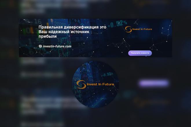 Профессиональное оформление вашей группы ВК. Дизайн групп Вконтакте 46 - kwork.ru