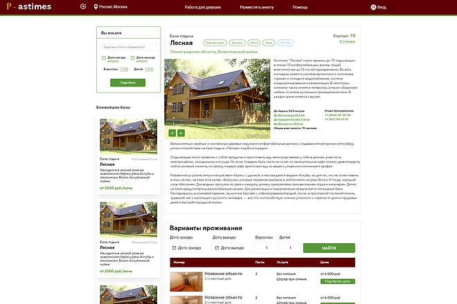 Дизайн страницы сайта 66 - kwork.ru