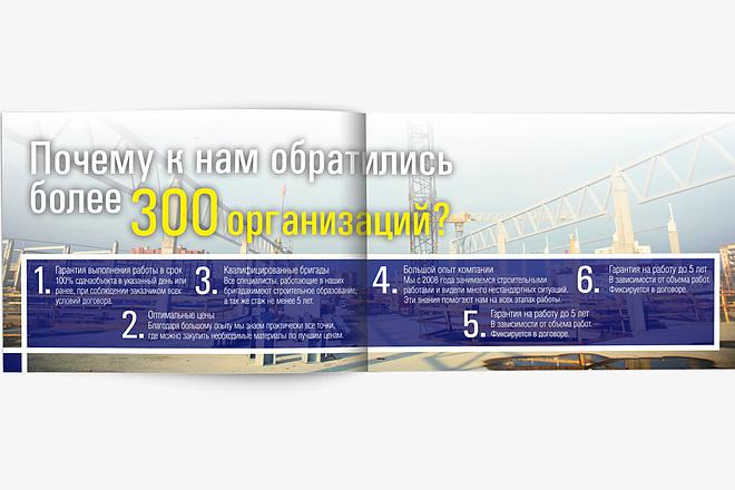 Разработаю Маркетинг Кит, для личных встреч и рассылки 145 - kwork.ru