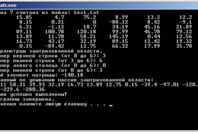 Напишу консольную несложную программу на C#, C++, C, Pascal, Assembler 3 - kwork.ru