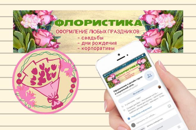 Создам дизайн оформления группы в соцсетях 2 - kwork.ru