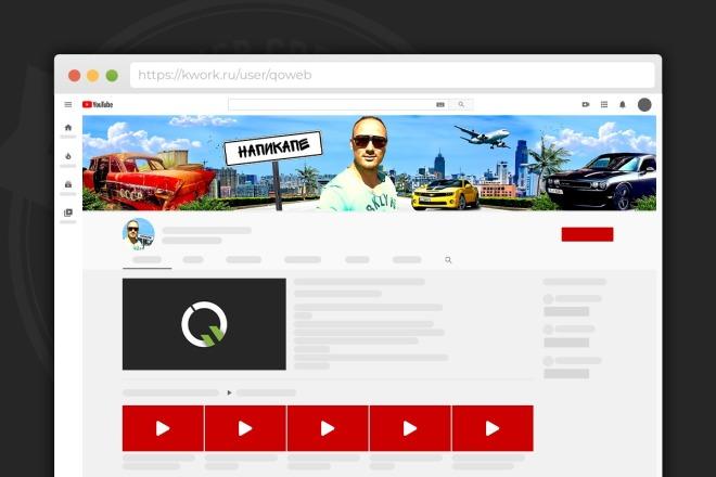 Сделаю оформление канала YouTube 96 - kwork.ru