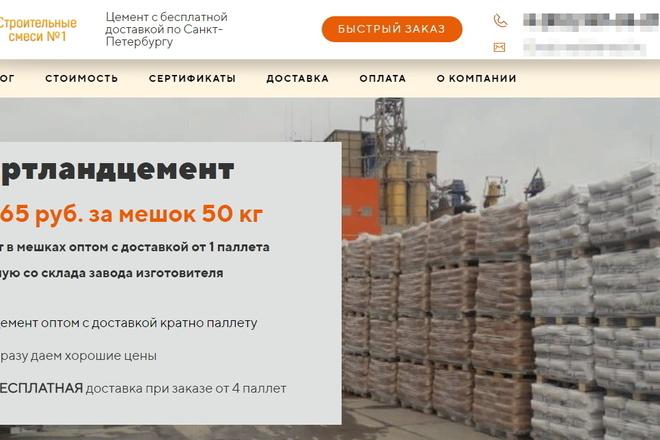 Копия товарного лендинга плюс Мельдоний 4 - kwork.ru