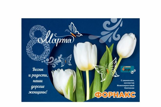 Сделаю открытку 24 - kwork.ru